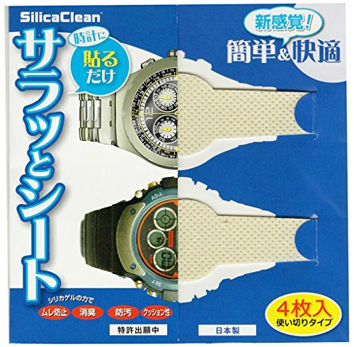 シリカクリン 時計ベルト用 サラッと保護シート(使い切りタイプ) ブラック 4枚入り 新感覚!  特許出願中 腕時計ベルト裏に貼るだけ汗をかいてもサラッと快適