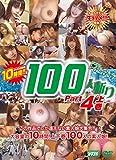 石橋渉のHUNTING 100人斬り Part4 上巻 アートモード [DVD]