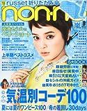 non・no(ノンノ)2012年 8月号