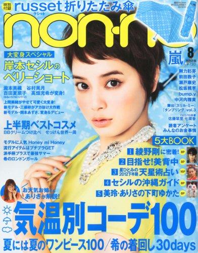 non・no(ノンノ) 2012年 08月号 [雑誌]