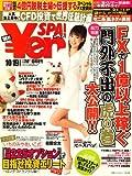 en SPA (エンスパ) 2008年 10/19号 [雑誌]