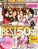 City Heaven (シティヘブン) 関西版 2012年 03月号 [雑誌]