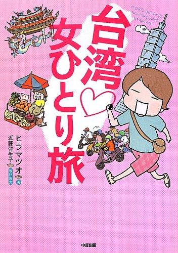 台湾 女ひとり旅