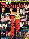 韓流Scandal (スキャンダル) 2013年 春号