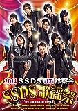 2014 S.S.D.S.歌謡祭 [DVD]
