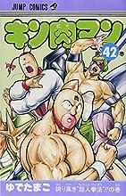 キン肉マン 42 (ジャンプコミックス)