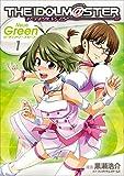 アイドルマスターNeue Green for ディアリースターズ (1) (IDコミックス REXコミックス)