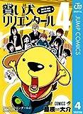賢い犬リリエンタール 4 (ジャンプコミックスDIGITAL)