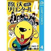 賢い犬リリエンタール 4 (最終巻) (ジャンプコミックスDIGITAL)