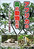 アフリカの森の動物たち—タンガニーカ湖の動物誌(福田 史夫)
