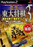 最強 東大将棋3