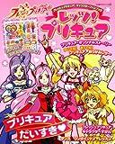 フレッシュプリキュア! だいすきキャラブック レッツ プリキュア! (たの幼TVデラックス 227)