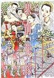 駅前花嫁 (OHTA COMICS)