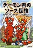 デーモン君のソース探検―BSDのソースコードを探る冒険者たちのための手引き書 (BSD magazine Books)