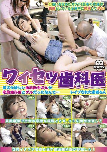 ワイセツ歯科医 [DVD]