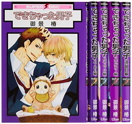 できちゃった男子 コミック 1-5巻セット (スーパービーボーイコミックス)
