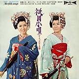 祇園小唄~ピーナッツのムード民謡(紙ジャケット仕様)