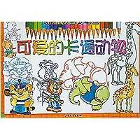 可爱的卡通动物(新编彩色简笔画):少儿-比三家图书