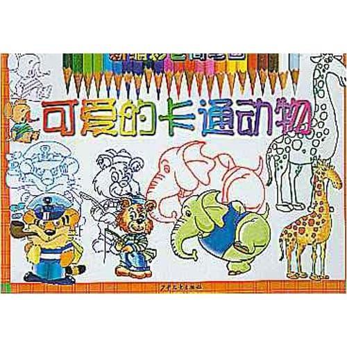 可爱的卡通动物(新编彩色简笔画)