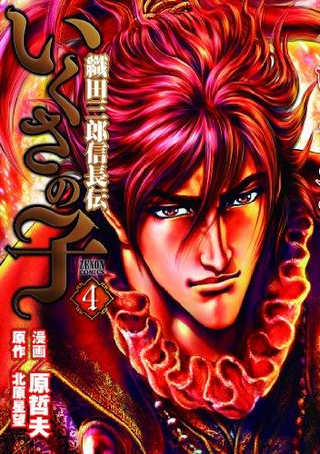 いくさの子 4―織田三郎信長伝 (ゼノンコミックス)