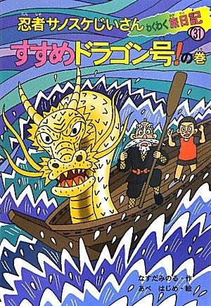 忍者サノスケじいさんわくわく旅日記〈31〉すすめドラゴン号!の巻