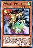 【 遊戯王】 幻獣機ハリアード ノーマル《 ジャッジメント・オブ・ザ・ライト 》 jotl-jp025