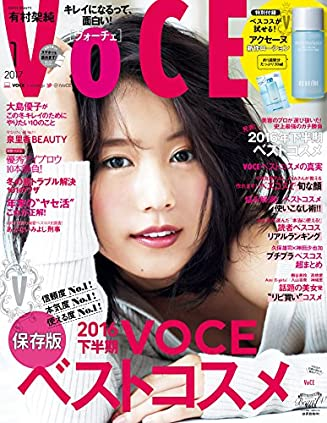 VOCE(ヴォーチェ) 2017年1月号 [雑誌]