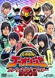 炎神戦隊ゴーオンジャー ファイナルライブツアー2009 [DVD]