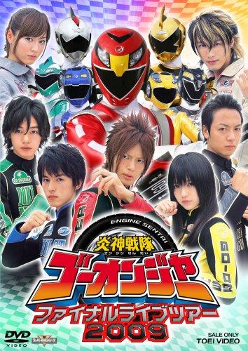 炎神戦隊ゴーオンジャー ファイナルライブツアー2009(仮) [DVD]