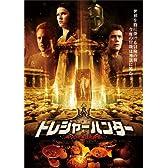 トレジャーハンター ギリシャ神話の財宝 [DVD]