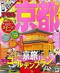 まっぷる 京都 '16 (国内 | 観光 旅行 ガイドブック | マップルマガジン)