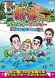 東野・岡村の旅猿SP&6 プライベートでごめんなさい・・・カリブ海の旅(3) ルンルン編 プレミアム完全版 [DVD]