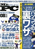 Mr.PC(ミスターピーシー) 2015年 08 月号 [雑誌]