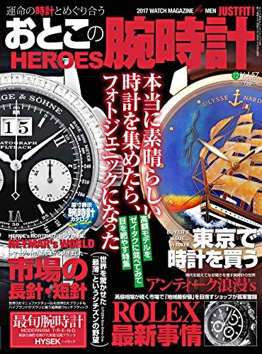 おとこの腕時計 HEROES 2017年12月号 大きい表紙画像