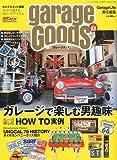 garage Goods Vol.3(ガレージグッズ) 2010年 04月号 [雑誌]