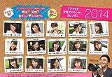 アナマガ発! フジテレビ女性アナウンサーカレンダー2014  (フジテレビアナウンサー榎並大二郎の 暴走? 妄想?胸キュンSTORY!!)