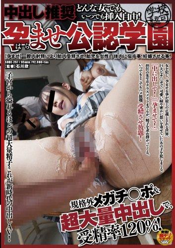中出し推奨 孕ませ公認学園 [DVD]