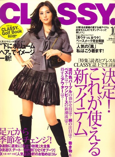 CLASSY. (クラッシィ) 2008年 10月号 [雑誌]