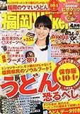 福岡Walker (ウォーカー) 2013年 04月号 [雑誌]