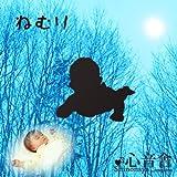 赤ちゃんが眠る音楽療法CD「ねむり」