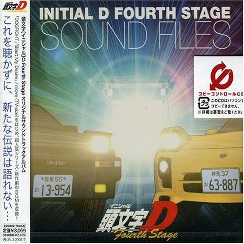 オリジナルサウンドトラックアルバム 頭文字[イニシャル]D Fourth Stage SOUND FILES(CCCD)
