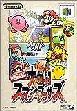 N64 オールスター大乱闘スマッシュブラザーズ 任天堂 7413