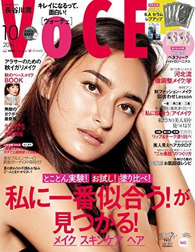 VOCE(ヴォーチェ) 2016年10月号 [雑誌]