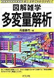 多変量解析 (図解雑学)