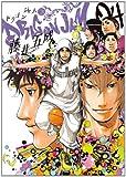 DRAGON JAM 4 (ビッグ コミックス)