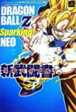 DRAGON BALL Z Sparking!NEO����Ʈ��(�ͥ��Х��֥�)(V�����ץ֥å���)