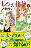 1/2の林檎(4) (KC KISS)