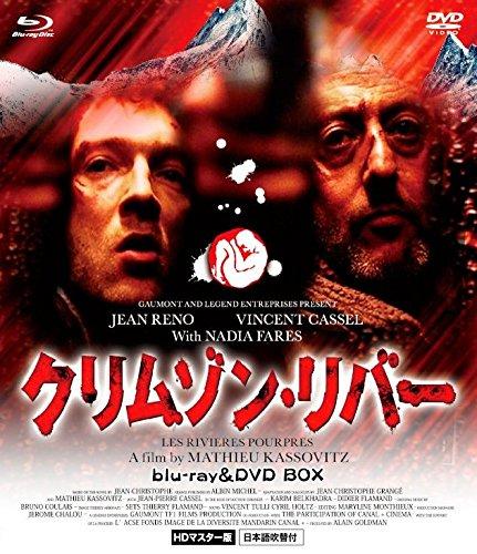 クリムゾン・リバー HDマスター版 blu-ray&DVD BOX[Blu-ray/ブルーレイ]