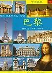PARIS en Chinois
