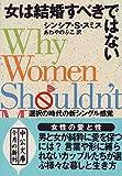 女は結婚すべきではない―選択の時代の新シングル感覚 (中公文庫)